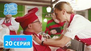 Однажды под Полтавой. Ресторан - 12 сезон, 20 серия | Сериал комедия 2021