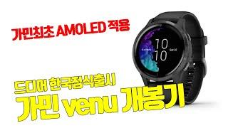 가민 AMOLED 채용한 VENU 개봉기~ 애플워치5, 갤럭시워치 액티브2 다 덤벼~!