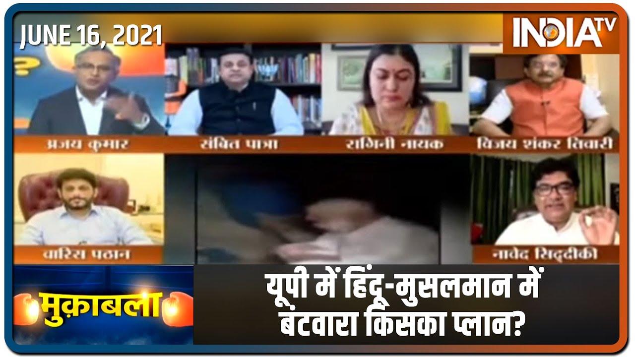 Muqabla: यूपी में हिंदू-मुसलमान में बंटवारा किसका प्लान? Ajay Kumar के साथ