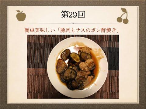 Ryo's Cooking 〜 第29回 簡単美味しい「豚肉とナスのポン酢焼き」〜