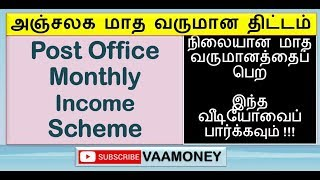 POST OFFICE MIS SCHEME    Monthly income scheme    Tamil    Vaamoney