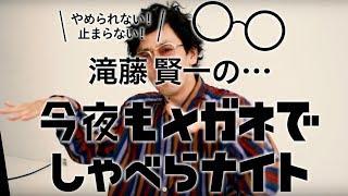 映画やドラマの役柄でもたびたびメガネ姿を披露している俳優・滝藤賢一...