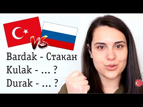 Как по турецки дурак