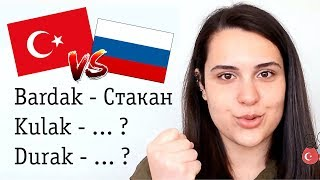Турецкий 🇹🇷vs Русский 🇷🇺- пишется одинаково, а смысл разный 😳
