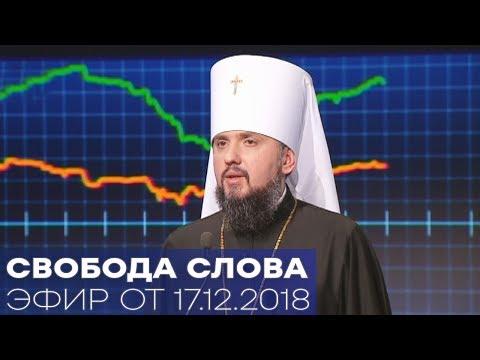 Новый глава Православной