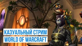 Казуальный стрим: Путешествия во Времени по Подземельям (World of Warcraft)