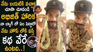Bigg Boss Noel Shared An Emotional Memories Of Abhijeet And Harika | Life Andhra Tv