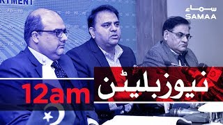 Samaa Bulletin - 12AM - 18 January 2019