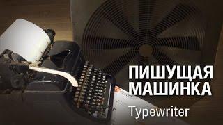 Typewriter/ Пишущая машинка