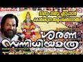 വീണ്ടുംവീണ്ടുംഏറ്റുപാടാൻകൊതിക്കുന്നഅയ്യപ്പഭക്തിഗാനങ്ങൾ | Hindu Devotional Songs Malayalam |KJYesudas