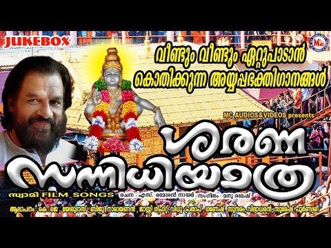 വീണ്ടുംവീണ്ടുംഏറ്റുപാടാൻകൊതിക്കുന്നഅയ്യപ്പഭക്തിഗാനങ്ങൾ  Hindu Devotional Songs Malayalam KJYesudas