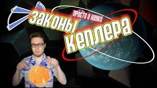 Законы Кеплера / Kepler's laws