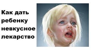 ♡♡♡   Как дать ребенку лекарство. Лайфхак для родителей.