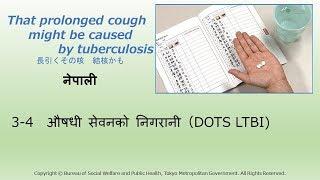 3-4 [Nepali]服薬確認(DOTS LTBI)