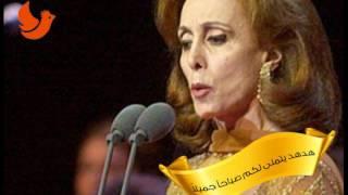 أغنية أسامينا - السيدة فيروز Asamina - Fayrouz