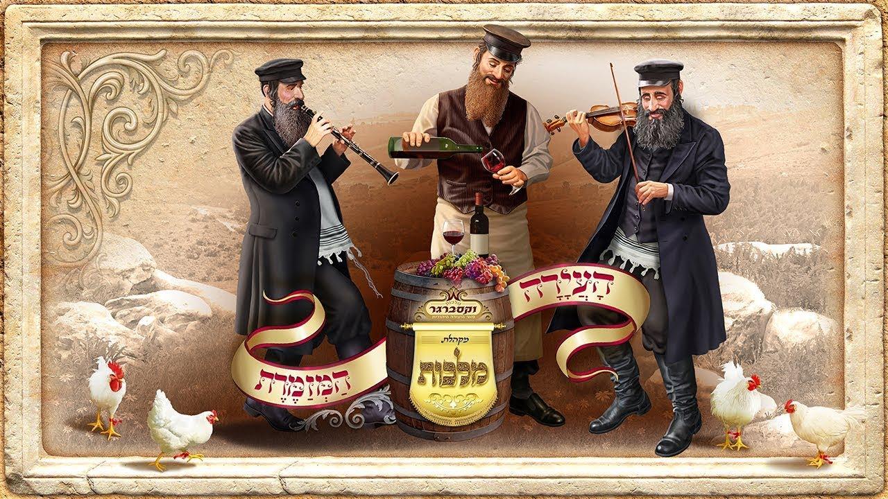 מקהלת מלכות - העיירה המזמרת | Malchus Choir  - The Singing Town
