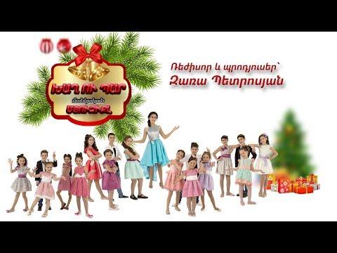 KHAGH U PAR Musical Show - Nor Nor Tari