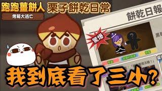 跑跑薑餅人烤箱大逃亡【餅乾日常篇】栗子餅乾 我到底看了三小?