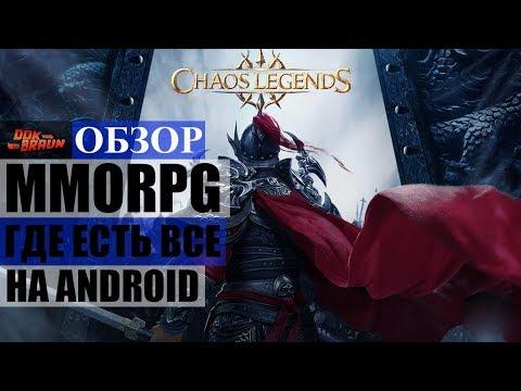 ОБЗОР Chaos Legends - ММОРПГ в которой есть ВСЕ (Android, IOS)