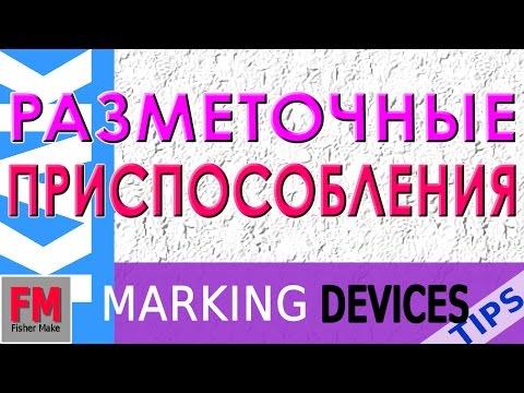 видео: Мебельные технологии. Приспособления для разметки деталей  1