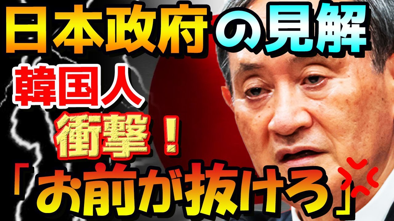 【韓国の反応】G7で菅首相に勝ったと喜びG8入りを信じて止まない韓国人に菅首相「相応しくない」と一刀両断→各国も納得「入れるわけないだろ」