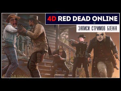 Омерзительная четверка | Red Dead Online
