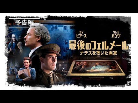 第44回 トロント国際映画祭 上映作品『最後のフェルメール ナチスを欺いた画家』7月7日(水)デジタル配信開始