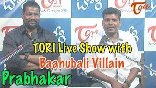 TORI Live Show with Baahubali Villain Prabhakar