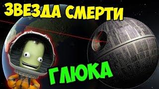 ЗВЕЗДА СМЕРТИ В KSP (KERBAL SPACE PROGRAM)