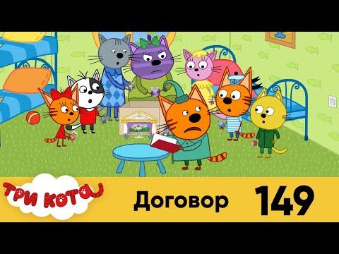 Три Кота | Договор | Серия 149 | Мультфильмы для детей
