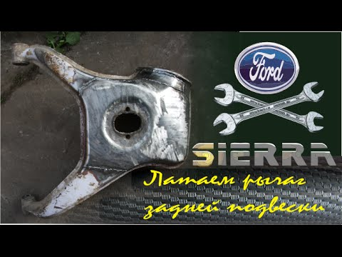 Восстановление рычага задней подвески Ford Sierra
