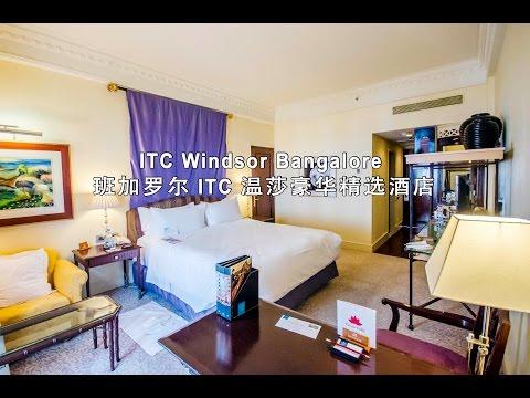 ITC Windsor, A Luxury Collection Hotel, Bengaluru 班加罗尔 ITC 温莎豪华精选酒店