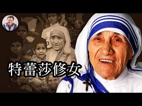 江峰时刻:神的仆人-德蕾莎修女(历史上的今天 9月5日)