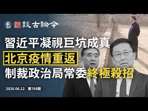 文昭:北京疫情重返,结束55天零确诊!习近平凝视巨坑成真;制裁中共政治局常委,美国另有终极大招