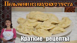 Пельмени из вкусного теста / Краткие рецепты / Slavic Secrets