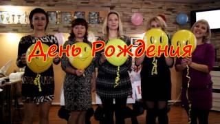 Шуточное поздравление коллектива школы-студии Ольги Бессоновой!