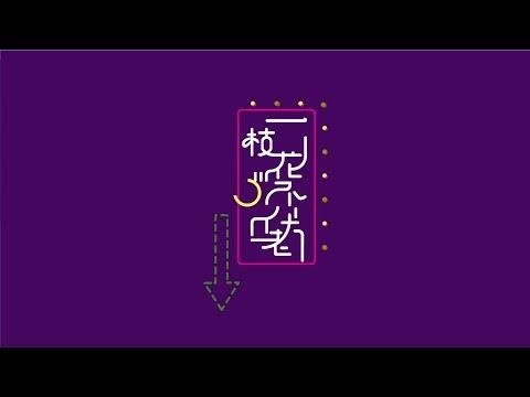一枝花不伏老 2018 影落Poem心 經典再創MV大賽