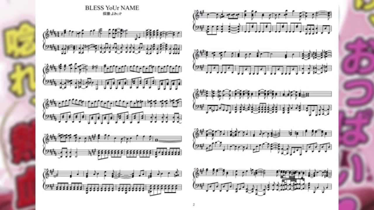 HighSchool DxD BorN op「BLESS YoUr NAME」 piano score