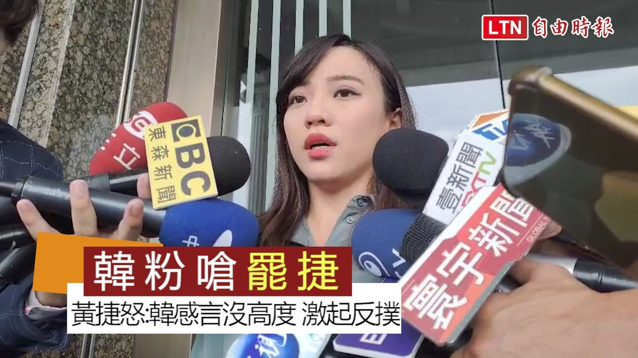 韓粉嗆「罷捷」 黃捷再怒:韓國瑜感言沒高度、激起更多反撲