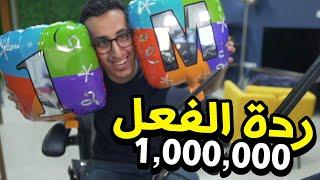ردة فعلي على المليون مشترك | 1,000,000