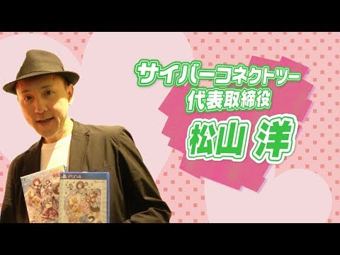 【公式】ぎゃる☆がん2 あの人が遊んでみた!!第三回 サイバーコネクトツー 代表取締役・松山洋さん