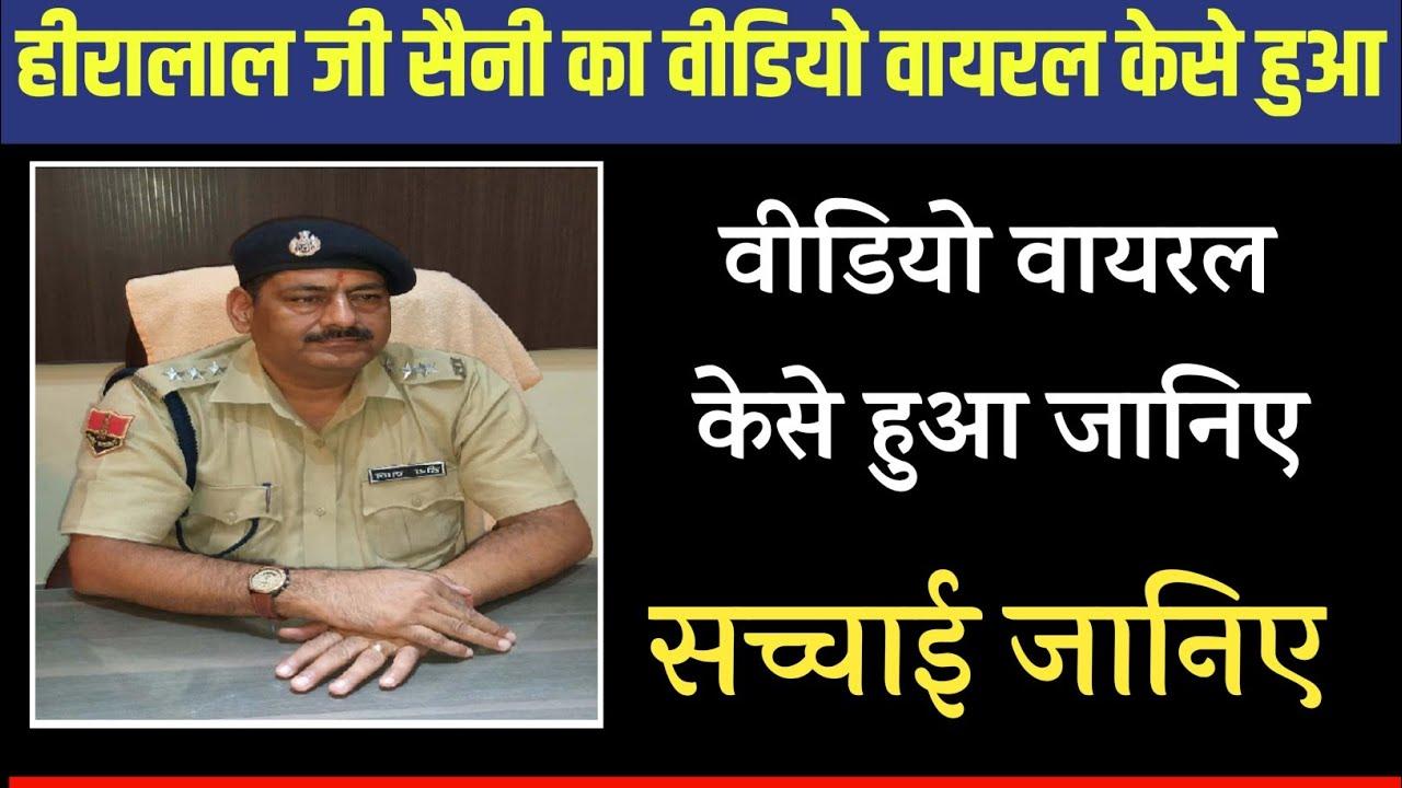Download Dsp Heera lal Saini । police constable viral video । Rajsthan police । dsp heeralal news video