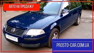 Авто на Продажу в Украине. Volkswagen Passat 2005(, 2017-07-24T11:26:53.000Z)