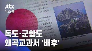 독도·군함도 '왜곡 교과서'에도…미쓰비시 물밑 지원 / JTBC 뉴스룸