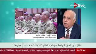 صباح ON - انطلاق التدريب المصري الأمريكي المشترك النجم الساطع 2017 بقاعدة محمد نجيب