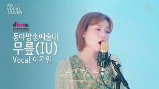 [동아방송대 출신] 아이유(IU) - 무릎(Knees)│초대라이브
