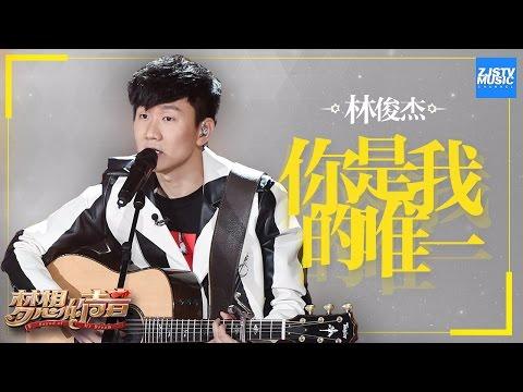 [ CLIP ] 林俊杰《你是我的唯一》《梦想的声音》第3期 20161118 /浙江卫视官方HD/