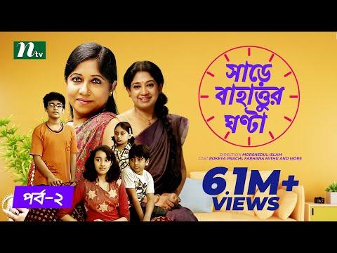 Share Bahattor Ghonta | সাড়ে বাহাত্তুর ঘণ্টা l EP 02 I Rokeya Prachi, Mithu | Children Drama