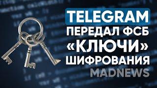 Telegram слил ключи шифрования ФСБ?
