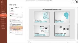 Урок 7 Сохранение и печать презентации в Microsoft PowerPoint